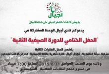 Photo of الحفل الختامي للدورة الصيفية الثانية لنادي أجيال الوحدة