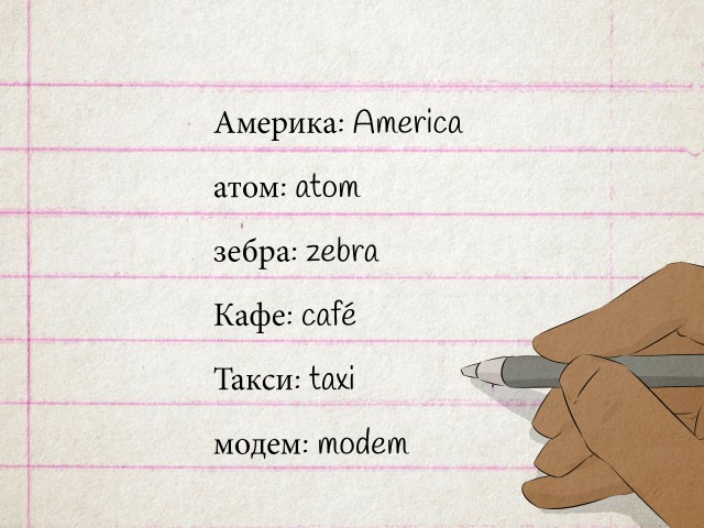 30 Ways to Read Russian Language Letters - wikiHow
