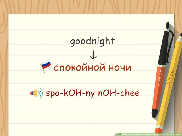 30 Ways to Say the Most Common Words or Phrases in Russian