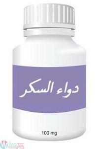 سكر الحمل من الاعراض والمضاعفات وحتى العلاج 7