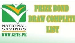 Prize Bond Schedule 2018 Pakistan-www.wikishout.com