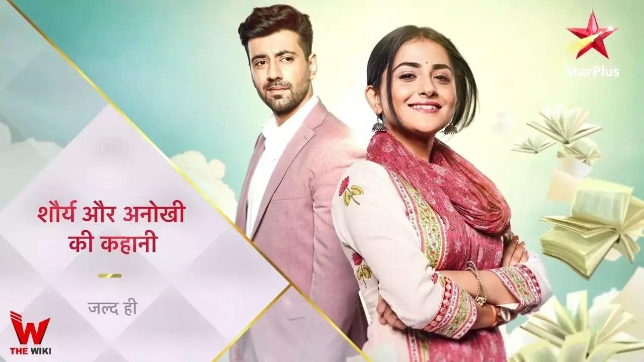 Shaurya Aur Anokhi Ki Kahani (Star Plus)