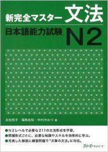 Kanzen Master, Japanese Grammar for the JLPT
