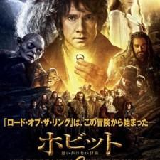 [Film] Der Hobbit – Eine unerwartete Reise (2012)