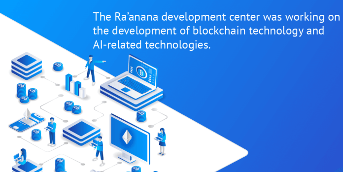 The Ra'anana development center was working on the development of blockchain technology and AI-related technologies