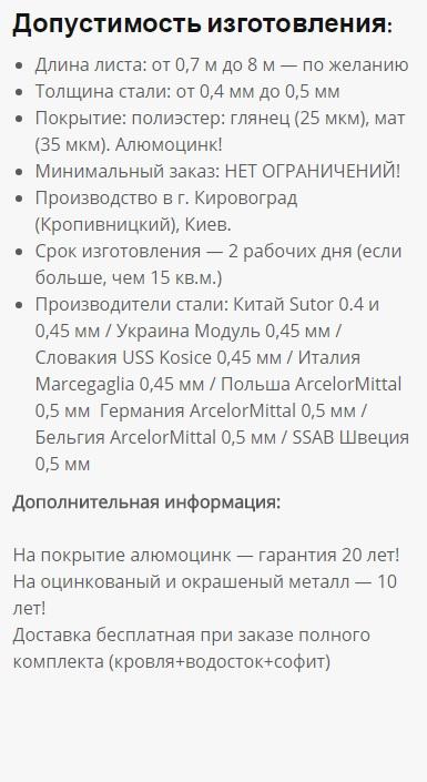 Монтеррей Кировоград