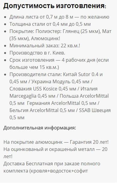металлочерепица Атланта Кировоград