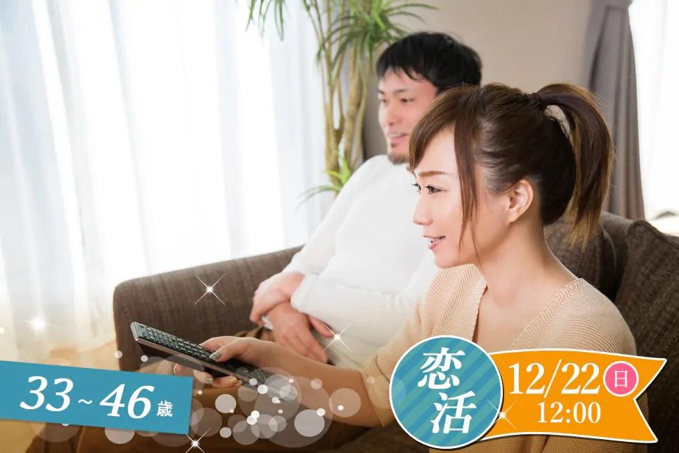 【終了】12月22日(日)12時~友達スタート希望!【33~46歳】30代40歳前後恋活
