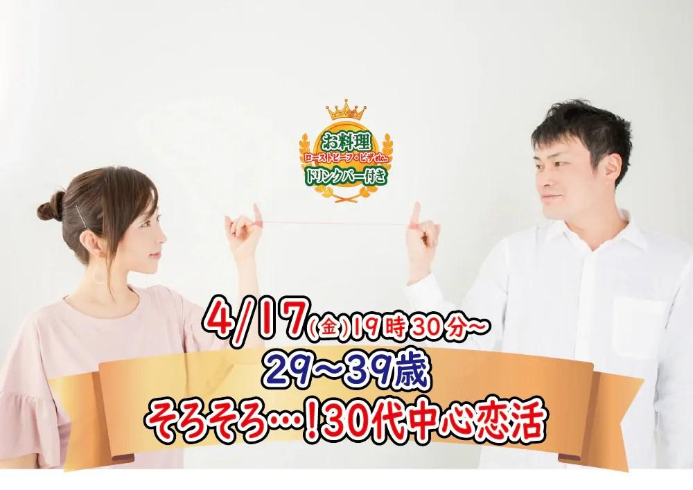4月17日(金)19時30分~【29~39歳】30代中心婚活!