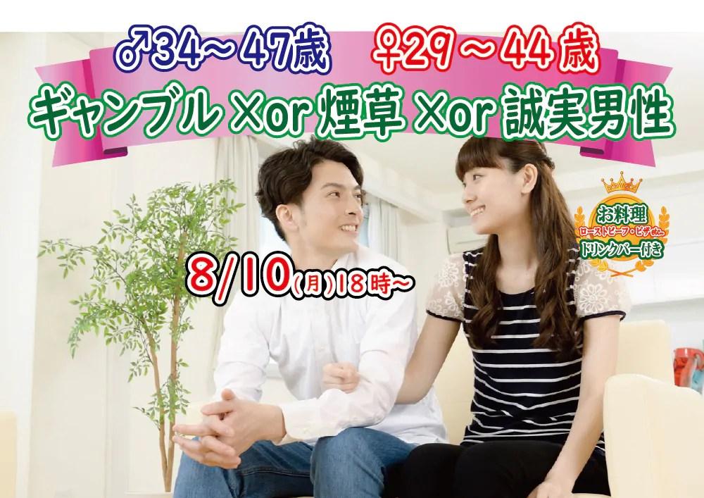 8月10日(月)18時~【男性34~47歳,女性29~44歳】ギャンブル×&タバコ×&誠実な年上彼氏to恋活!