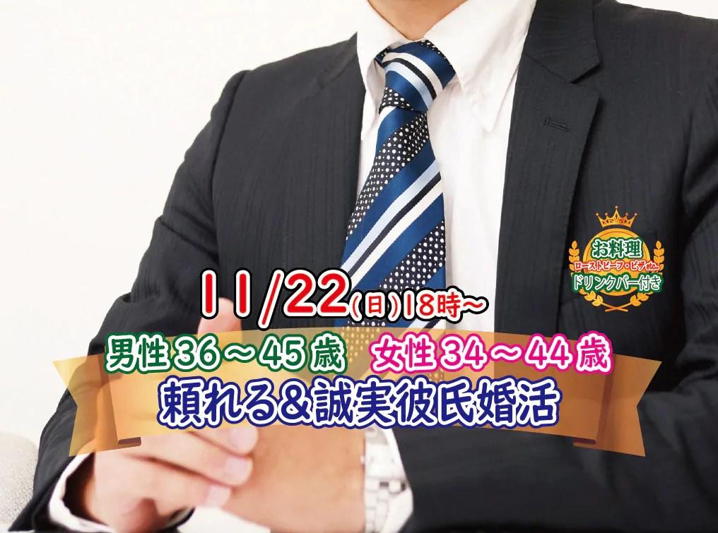 【終了】11月22日(日)18時~【男性36~45歳,女性34~44歳】頼れる&誠実彼氏婚活