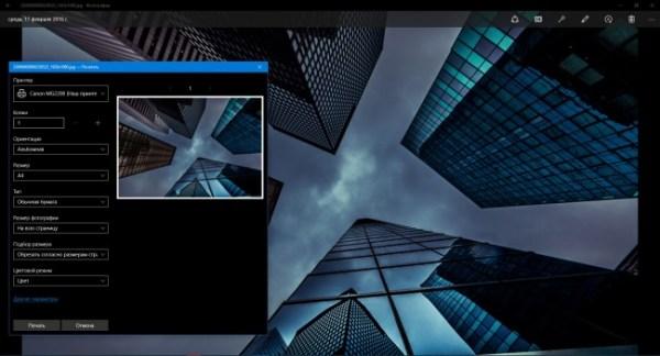 Обновились приложения «Фотографии» и «Камера Windows»