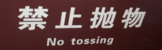 Bizarre translations. WTF China?
