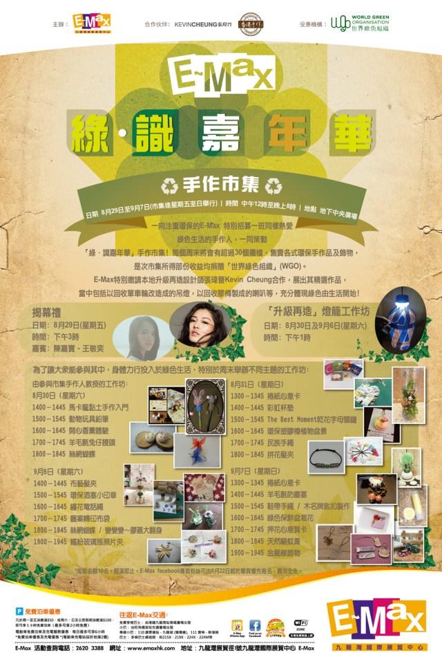 「綠.識嘉年華」手作市集 2014_Aug_Eventposter