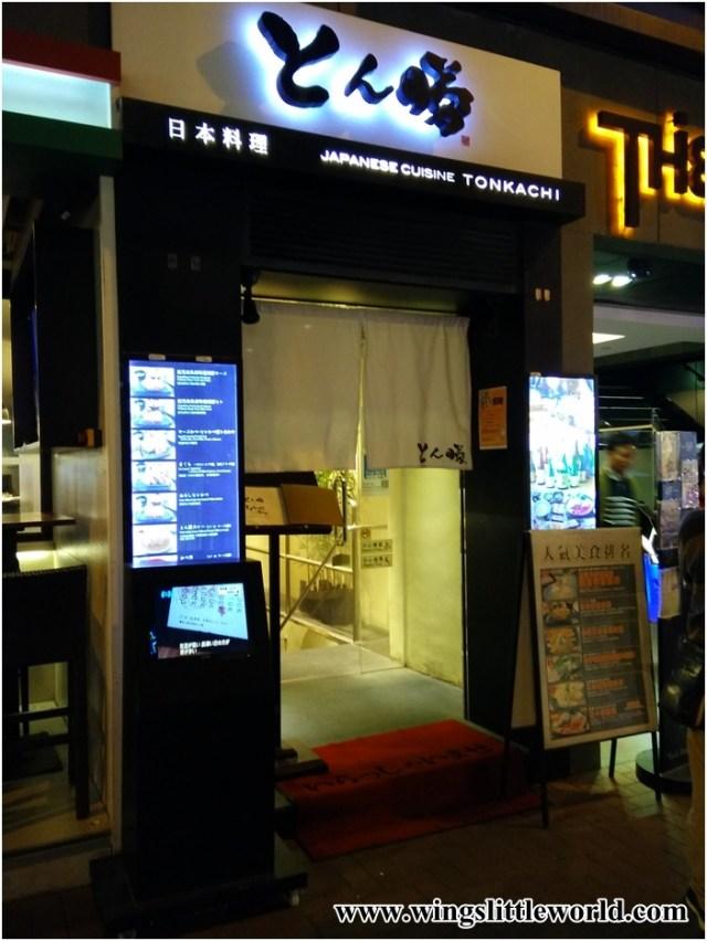 japanese-cuisine-tonkachi-1