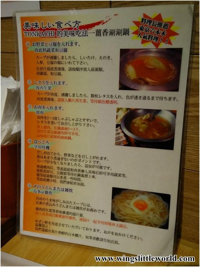 japanese-cuisine-tonkachi-9