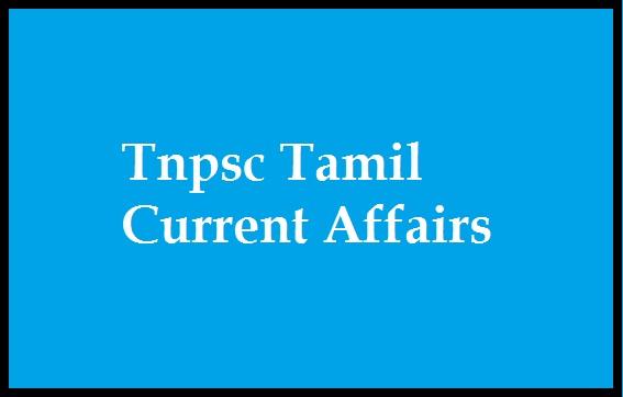 Tnpsc Tamil Current Affairs