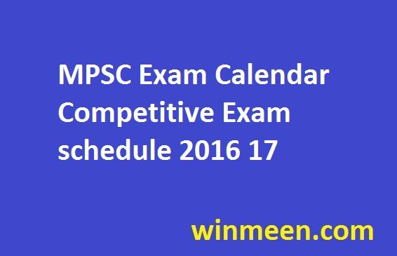 MPSC Exam Calendar Competitive Exam schedule 2016 17