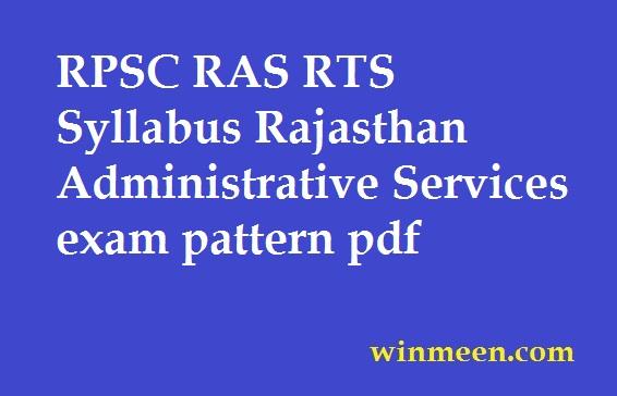 RPSC RAS RTS Syllabus Rajasthan Administrative Services exam pattern pdf