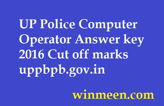 UP Police Computer Operator Answer key 2016 Cut off marks