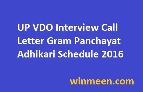 UP VDO Interview Call Letter Gram Panchayat Adhikari ...