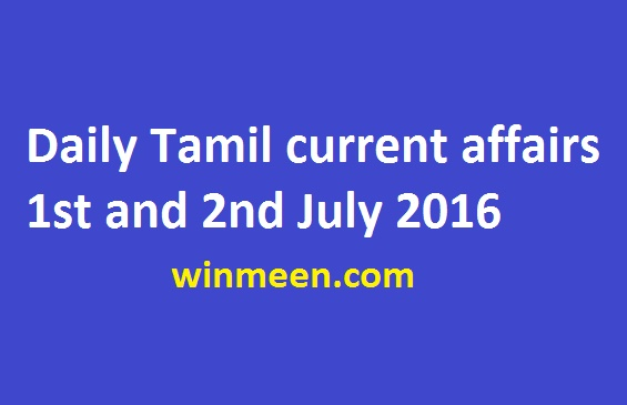 Daily Tamil current affairs 1st and 2nd July 2016