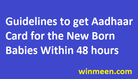 Guidelines to get Aadhaar Card for the New Born Babies Within 48 hours