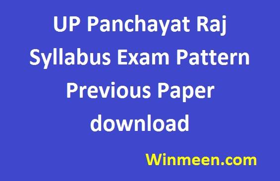 UP Panchayat Raj Syllabus Exam Pattern Previous Paper download