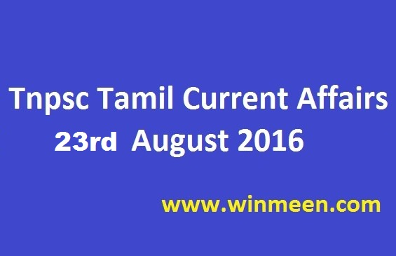 Tnpsc Tamil Current Affairs 23rd August 2016