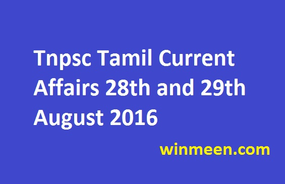 Tnpsc Tamil Current Affairs 28th and 29th August 2016