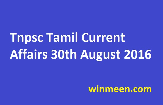 Tnpsc Tamil Current Affairs 30th August 2016