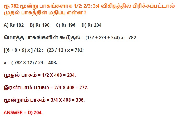 Tnpsc Maths Age Related Problems