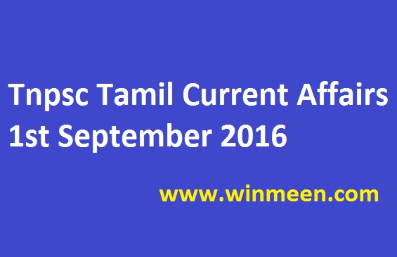 Tnpsc Tamil Current Affairs 1st September 2016