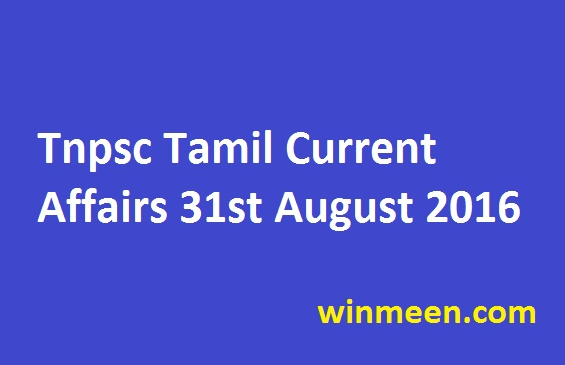 Tnpsc Tamil Current Affairs 31st August 2016