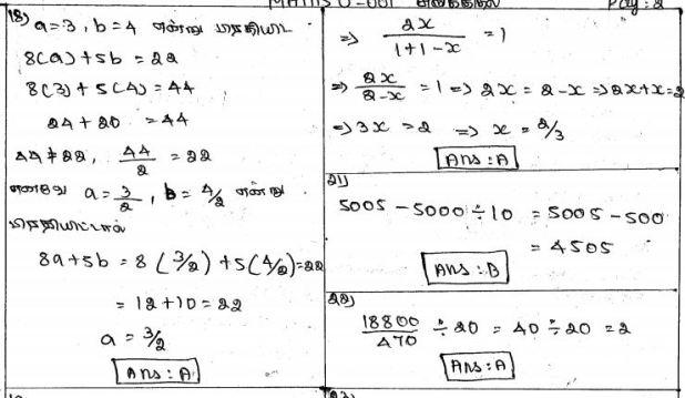TNPSC Simplification Notes Shortcut Tricks Download Pdf