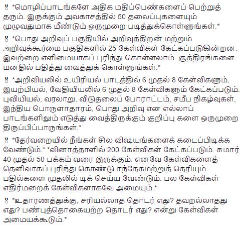thamilvanan2
