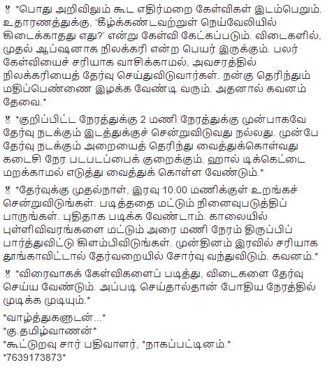 thamilvanan3