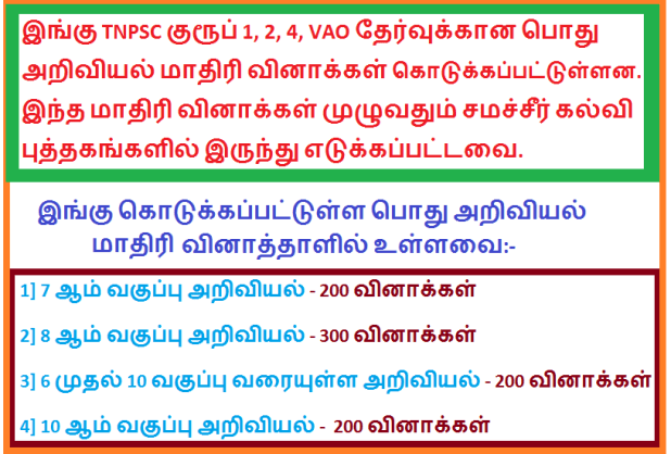 TNPSC GROUP 1, 2, 4, VAO GENERAL SCIENCE MODEL QUESTIONS AND ANSWERS