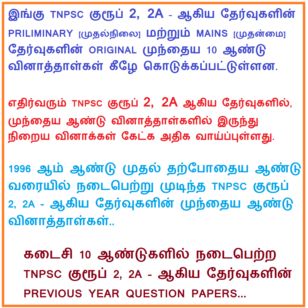 Tnpsc Group 2a Syllabus In Tamil 2013 Pdf