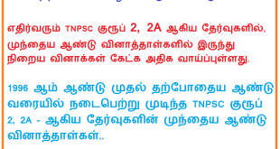 Tnpsc Group 2, 2A Exam Previous Year Question Papers Pdf Download [ Prelims And Mains ]