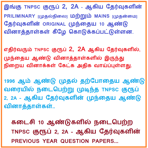 Tnpsc Group 2 2A Exam Previous Year Question Papers Pdf www.tnpsc.gov.in