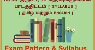Tnpsc Group 2, 2A Exam Syllabus In Tamil Pdf Download @ www.tnpsc.gov.in