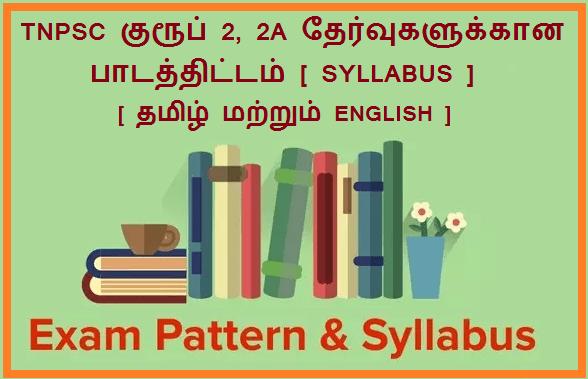 Tnpsc Group 2, 2A Exam Syllabus In Tamil Pdf Download @ www.tnpsc.gov.in