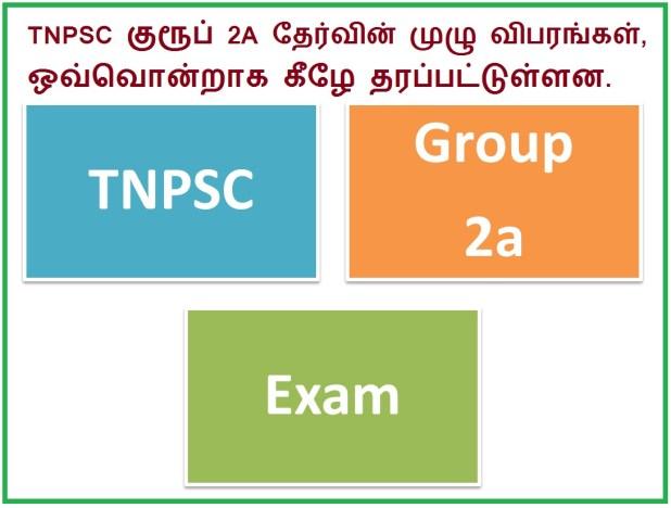 Tnpsc Group 2A Notification 2017