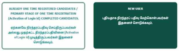How To Apply Tnpsc VAO Exam Date Application Fees One Time Registration