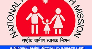 TN NRHM Recruitment 2017 27 DEO Store Assistant Posts