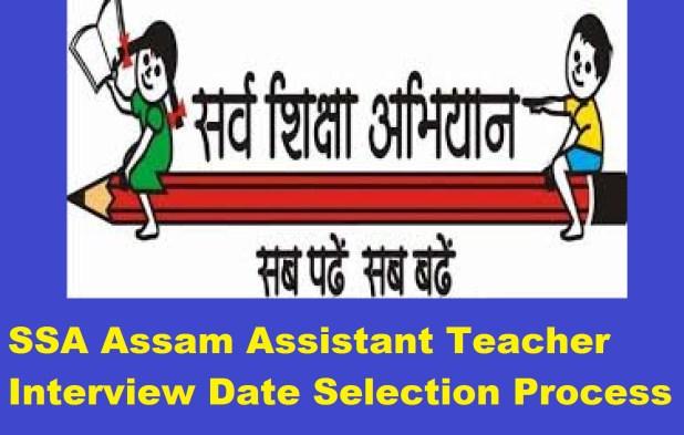 SSA Assam Assistant Teacher Interview Date Selection Process