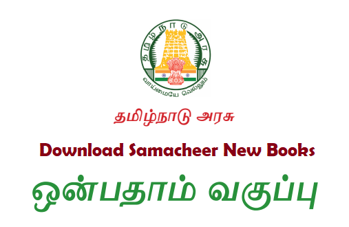 Samacheer kalvi books free 2015 w-2
