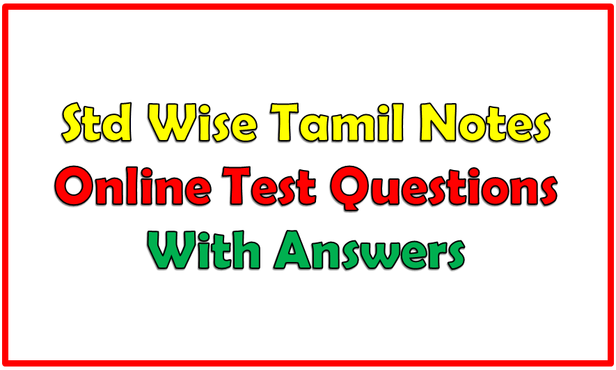 6th to 12th Std Wise Tamil Notes Online Test Questions With Answers