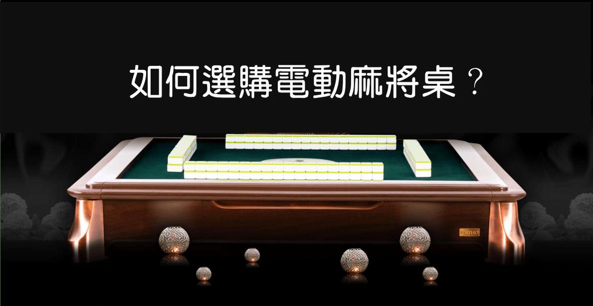 如何選購電動麻將桌?四大項目選出最適合自己的電動麻將桌!
